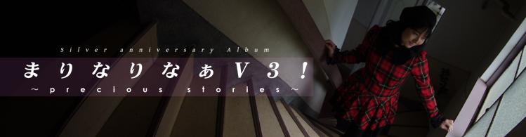 大野まりな「まりなりなぁV3! ~...
